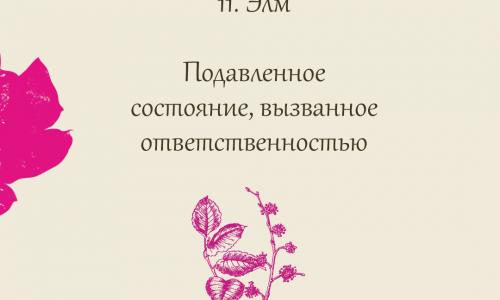 11. Элм