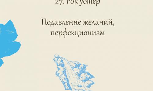 27.Рок уотер