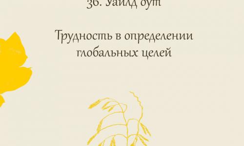 36.Wild oat (Овсюг)
